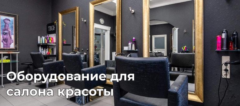 Оборудование для салонов красоты и парикмахерских дёшево