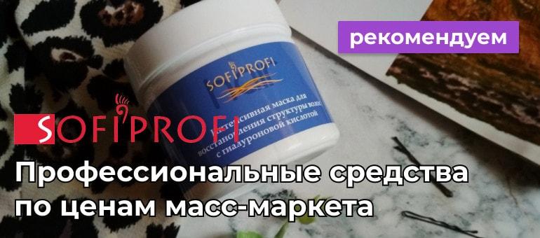 Продукция бренда SOFIPROFI по лучшей цене
