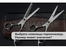 Как выбрать профессиональные ножницы парикмахеру