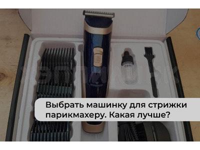 Как выбрать профессиональную машинку для стрижки волос
