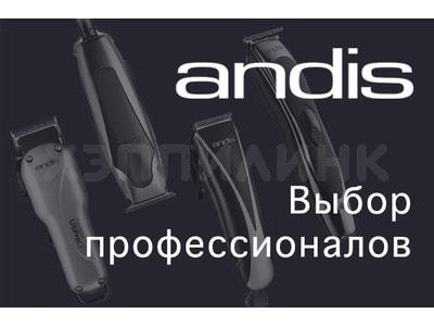 Знакомство с брендом Andis. Лучшие машинки в США