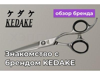Знакомство с Kedake. Японское качество за разумные деньги