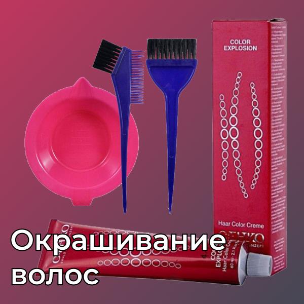 Окрашивание волос товары