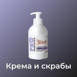 Крема и скрабы