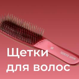 Щетки для волос